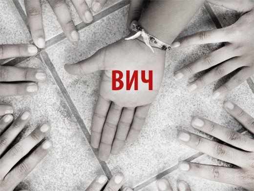 Практически две трети новых случаев заражения ВИЧ вевропейских странах приходится на РФ