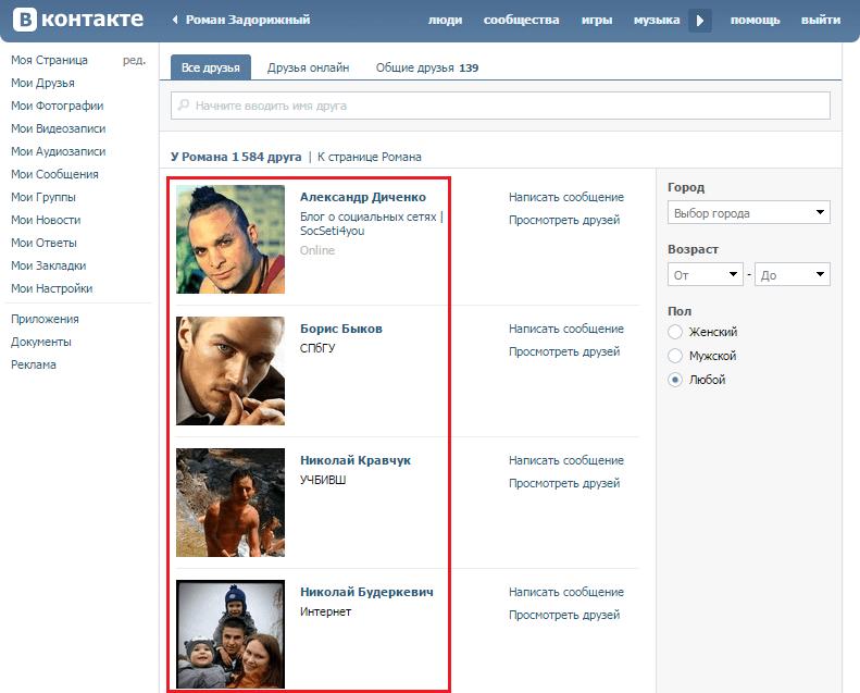 «ВКонтакте» изменил порядок выдачи друзей игрупп