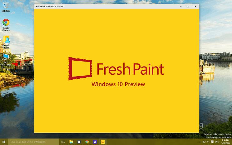 Microsoft представит улучшенный редактор Paint