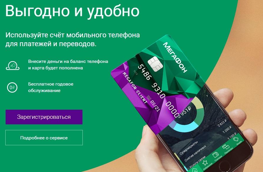 Банковская карта «МегаФона» стала доступна повсей Российской Федерации