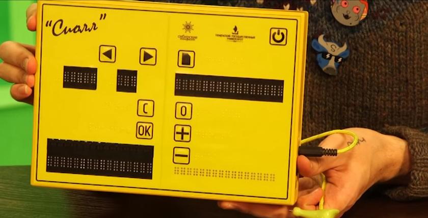 Ученые из Российской Федерации модернизируют 1-ый вмире электронный учебник для незрячих людей