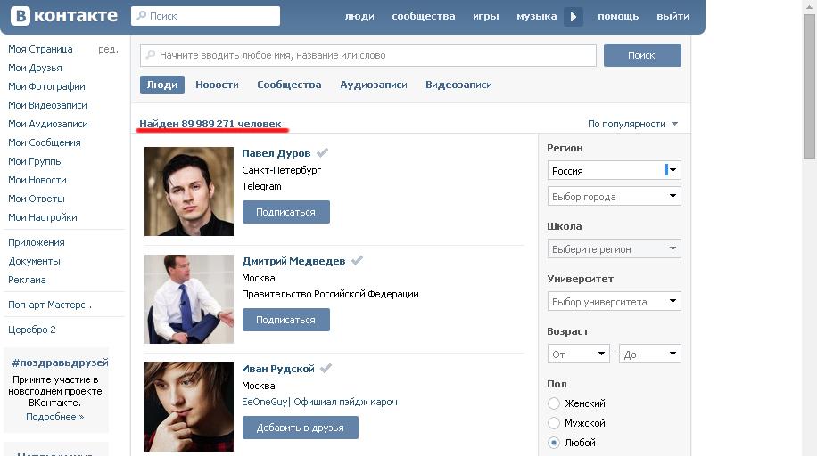 Социальной сети ВКонтакте исполнилось 10 лет