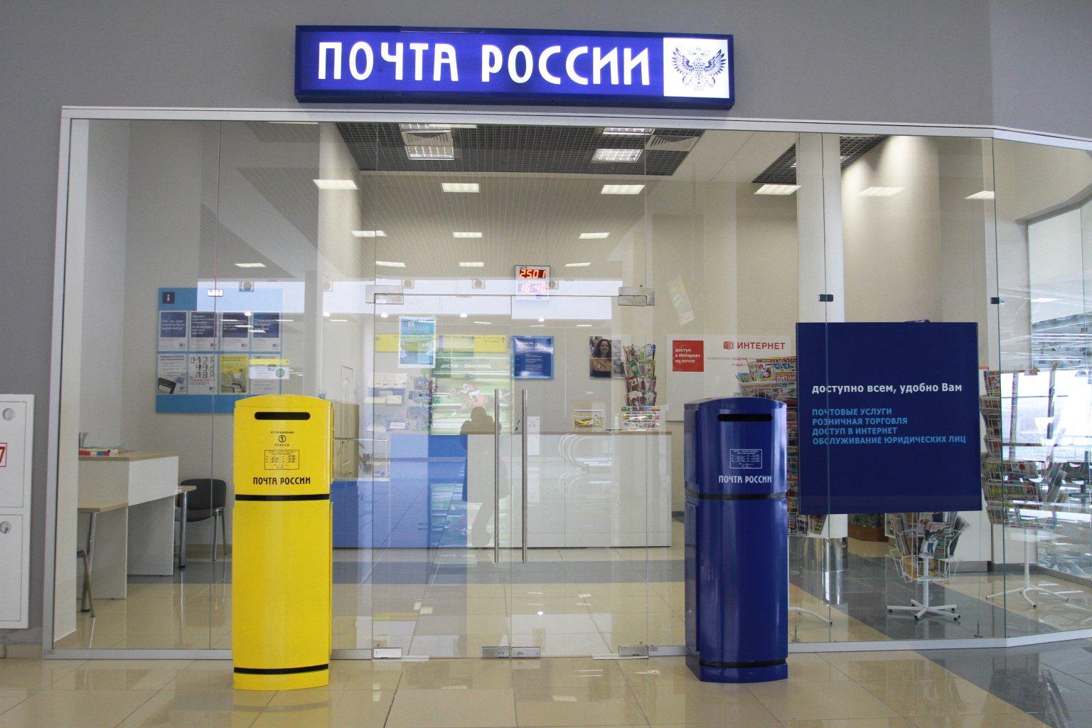Клиенты «Почты России» смогут подписываться нагазеты через Viber