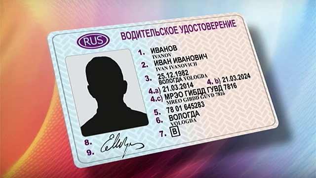 СНового года в столицеРФ подорожают водительское удостоверение