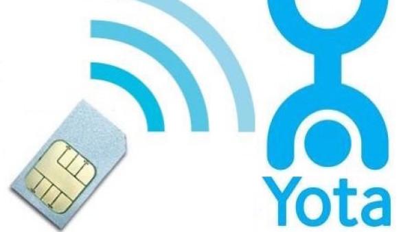 Оператор Yota откажется отподключения безлимитного интернета новым пользователям с2017 года